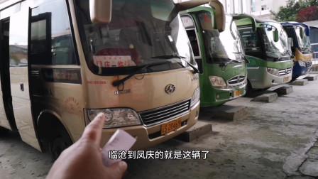 """五一节之旅:出发啦!前往下一个目的地""""滇红茶乡""""凤庆"""