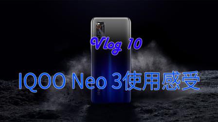 【海洋的数码Vlog】生而为赢+2K机皇?IQOO NEO 3体验测评