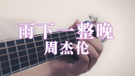 【指弹吉他】一首隐藏中国风神曲,周杰伦「雨下一整晚」吉他演奏