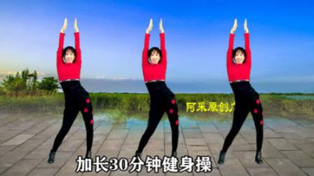 您找的加长《30分钟健身操》超级暴汗,跳一个瘦一个,瘦出闪电