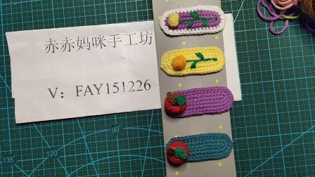 赤赤妈咪手工坊 泫雅风花朵发夹的钩织教程