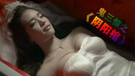 给美人缝补尸体是怎样的体验,看完这部恐怖片,定能让你大呼过瘾