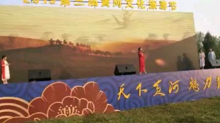 第三届黄河文化旅游节