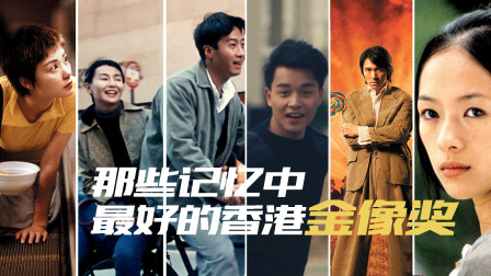 那些记忆中最好的香港金像奖电影们