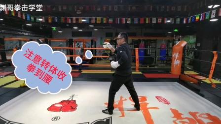 (渊哥)拳击学堂后直前摆拳前勾拳的要点你掌握了你就是内行!