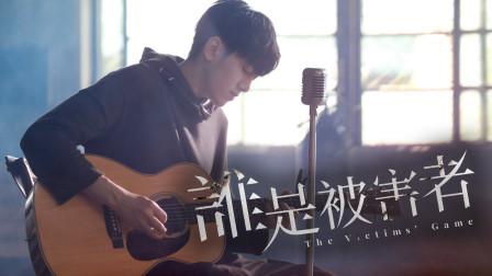 李友廷《我要你》(网剧《谁是被害者》插曲)官方MV