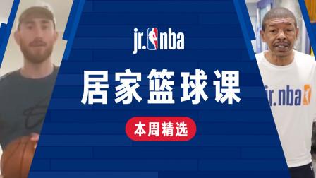 #JrNBA居家篮球课#来看看NBA传奇球星、现役球星都在练什么