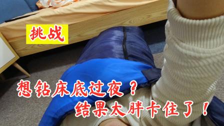 大飞挑战钻床底过夜,没想到身体太胖卡住了,最后进退两难想哭!