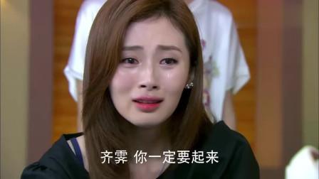 因为爱情有奇迹:齐霁车祸后,天雅终于释怀,与安琪媛友好相处