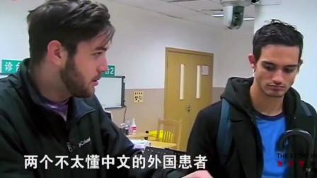 老外在中国:当外国医生看到中国老医师,治疗骨折病人的方法,眼睛都瞪圆了