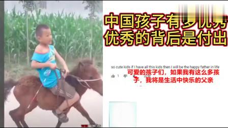 老外看中国:中国孩子都很优秀,优秀的背后是辛勤的付出,老外评论:太可爱了