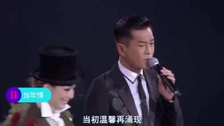 古天乐演唱《当年情》,一开口惊艳全场,不输张国荣!