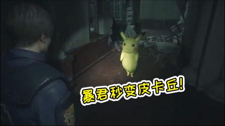 《生化危机2重制版》当暴君突然换了模样,秒变童年回忆!