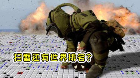 世界扫雷哪家强中国玩家早霸占了世界排行榜,前十全是中国人