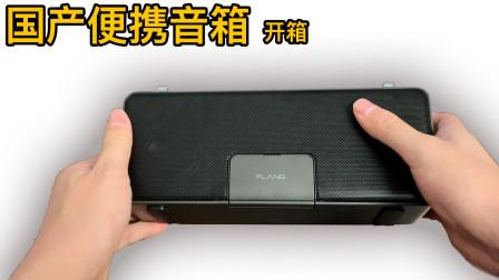 【开箱】Flang蓝牙便携桌面小音箱体验