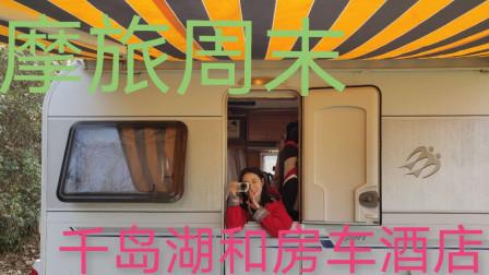 摩旅周末 之 千岛湖和房车酒店 光阳CT250\新大洲本田CBF190X