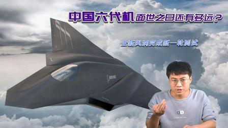 全新风洞完成新一轮测试,中国6代战机面世之日还有多远?