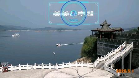 2020.5.1游花亭湖