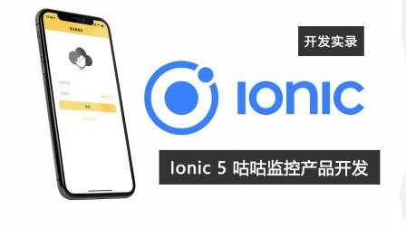 Ionic 5 咕咕监控产品开发实录 #01 - 课程介绍