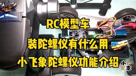 【RC模型】装陀螺仪有什么用 小飞象遥控器陀螺仪功能介绍
