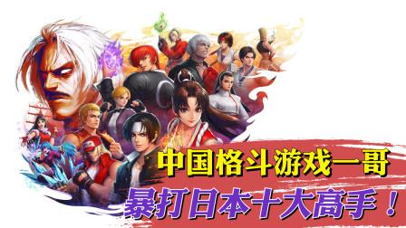 中国格斗游戏第一人 ,暴打日本十大高手!