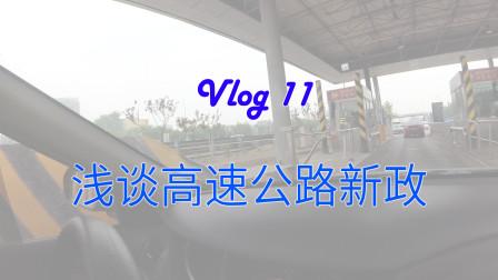 【海洋的杂谈Vlog】全国高速公路新政策实施 北京高速收费便宜了吗?