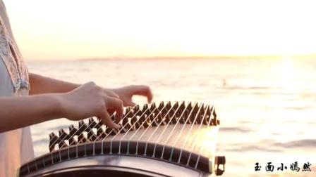 古筝版《贝加尔湖畔》