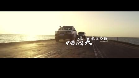 一镜到底中国最美水上公路