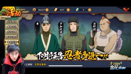 四川话火影,免费送的C忍三天王选哪个?当然是最帅的那个