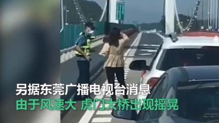 广东虎门大桥发生异常抖动,警方封桥并进行交通管制
