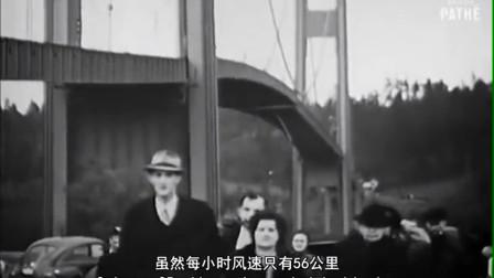 虎门大桥异常抖动下联想到半个世纪前美国塔科马海峡大桥坠毁惨剧