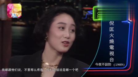 1989年李连杰妻子利智做客倪匡节目,倪匡难掩对利智的喜爱之情