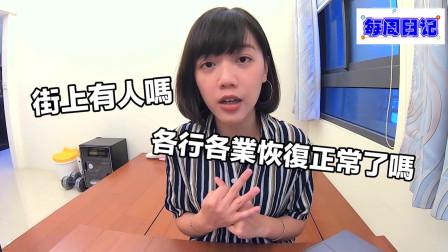 台湾人不相信大陆已恢复正常生活 台妹特意叫朋友拍了一段视频