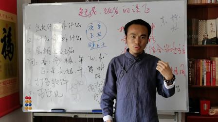 宝宝起名、成人改名最常见几大误区,王炳程老师现场实战讲解视频