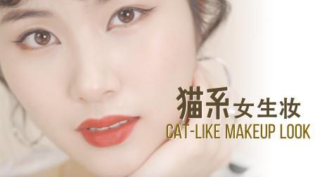 【小五月】适合亚洲人的小猫眼线教程,超妩媚!