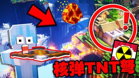 我的世界 11种能让世界崩溃的TNT!你的电脑撑得下去吗?