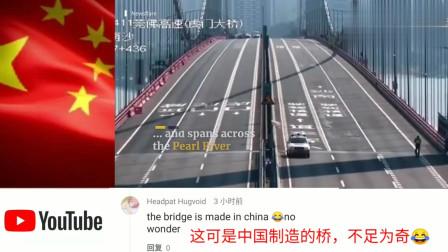 中国制造可不是白叫的,外国网友看到虎门大桥晃动的反应