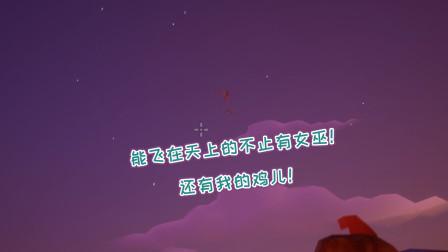 女巫来了:猴子飞上天,糖宝的技能就能放上天,优秀!