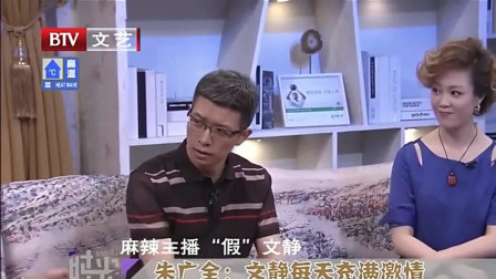 朱广权直言:有文静的地方就不紧张,她太能说了也太会活跃气氛