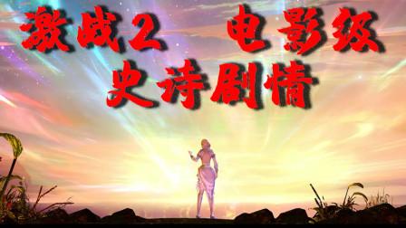 【碎云】激战2·电影级·史诗剧情 永恒战争(下)