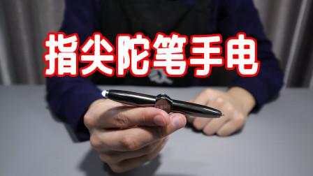 开箱能写字的指尖陀螺,还能当手电筒使用,玩起来会更解压吗?