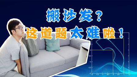搬家中遇到的沙发常数——这道题太难了!我不会!