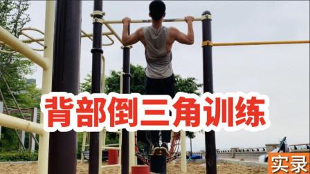 背部倒三角训练,双力臂、宽距引体、前水平等,轰炸背部