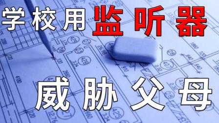粉丝投稿:儿子猝死,老师在学校用监听器偷听家长谈话(上)