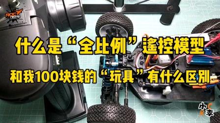 什么是全比例遥控车模型 他和普通玩具车有什么区别