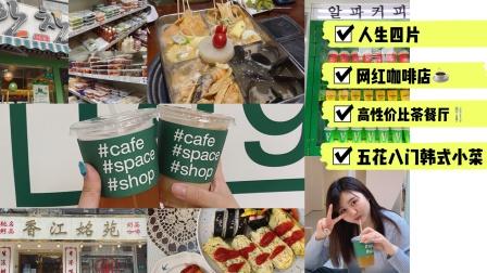 【珺小珺】Weekly Vlog丨网红美食探店丨暴走韩国街丨人生四片、海马体丨每日穿搭记录丨上海吃喝地图