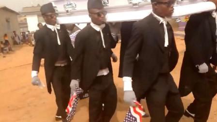 黑人抬棺舞意外走红,创意来源非洲加纳人,只想让葬礼更欢乐一些