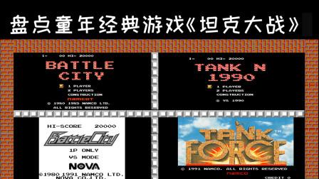 不一样的《坦克大战》!聊聊经典的红白机游戏《坦克大战》系列