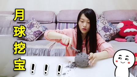 """108块网购的""""月球挖宝"""",球状的挖宝土块,里面藏了哪些宝?"""