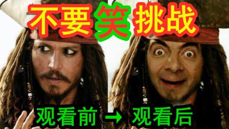 【神级】不要笑挑战,笑了吃芥末拌饭!高能!